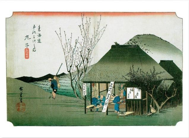 Card - Famous Teahouse at Mariko