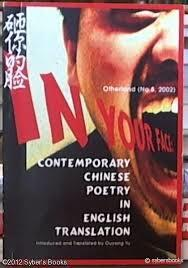 In Your Face: Contemporary Chinese Poetry in English Translation: Otherland No. 8 2002 - 13277804