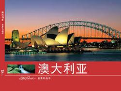 Panoramic Gift Australia Chinese (Mandarin) Edition